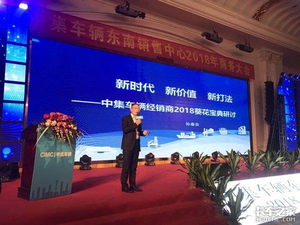 中集车辆东南销售中心2018年商务年会