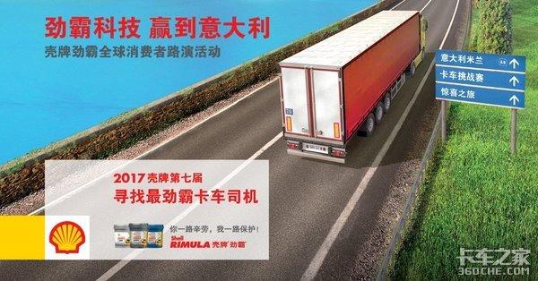 卡车之家年度盛典:壳牌荣获用户信赖品牌