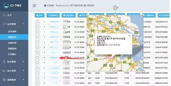 港口物流网智能平台让集卡运输变得简单