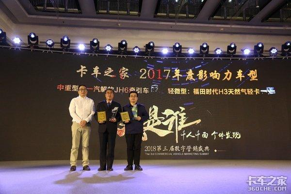 解放JH6荣获2017年度影响力重卡车型奖