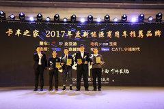 年度盛典:比亚迪获新能源推荐品牌奖项