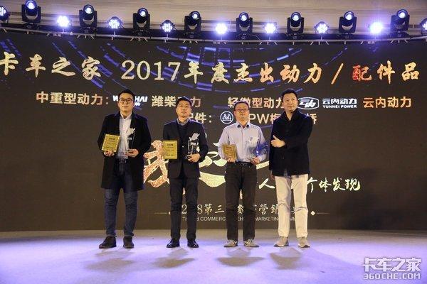 BPW车桥获卡车之家2017年度杰出配件品牌