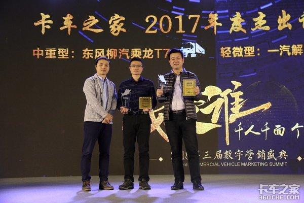 长头卡车新标杆乘龙T7获年度杰出设计奖