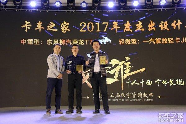 解放J6F:荣获卡车之家年度杰出设计奖
