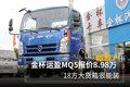 金杯运盈MQ5报价8.98万 18方大货箱很能装