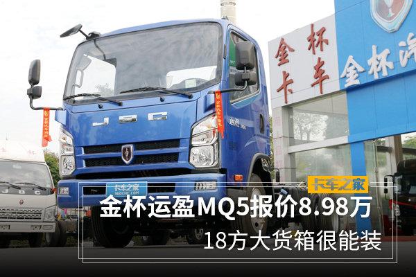 金杯运盈MQ5报价8.98万18方大货箱很能装