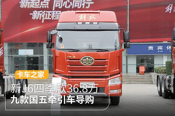 新J6四季款36.8万九款国五牵引车导购