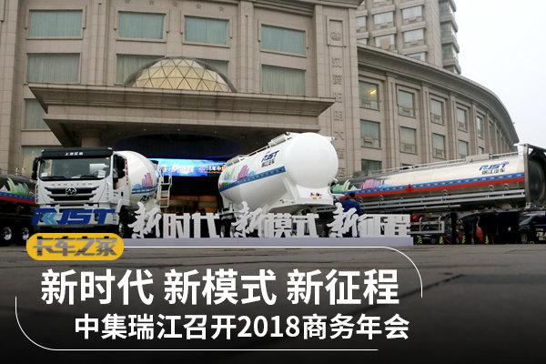 新时代新模式新征程中集瑞江召开2018年会