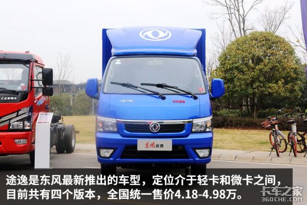 厢宽1米7售4.18万起东风小卡途逸实拍