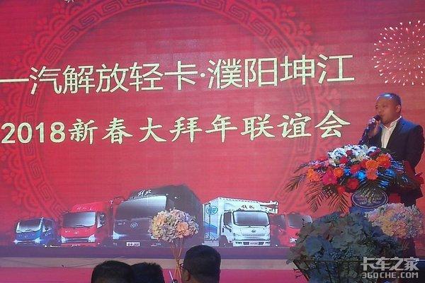 2018新春拜年暨濮阳坤江解放联谊会落幕