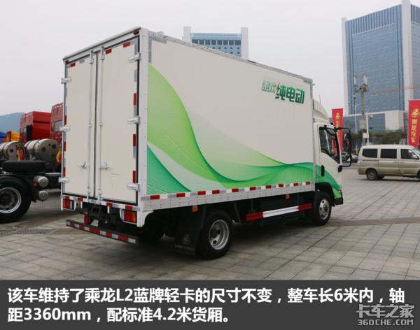 乘龙纯电动轻卡:宽体气刹满足城配需求