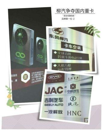"""东风柳汽发力打造重卡""""双空调系统"""""""