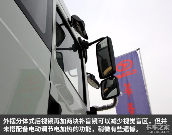 全新内饰更舒适汉马H74x2牵引车图解