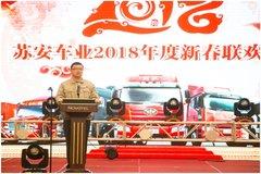 解放大拜年 南京苏安车业年会隆重举行