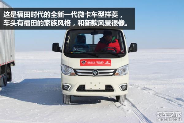 微卡挑战-40度冰天雪地福田祥菱棒棒哒