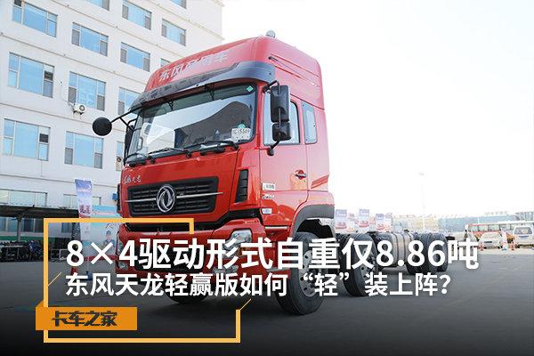 """8×4驱动形式自重仅8.86吨东风天龙轻赢版如何""""轻""""装上阵?"""
