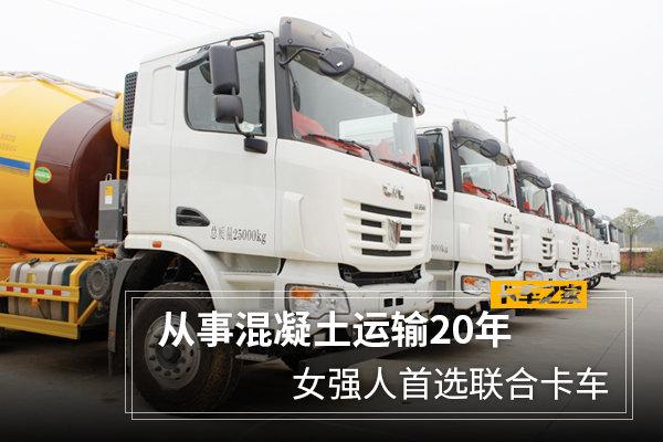 从事混凝土运输20年女强人首选联合卡车