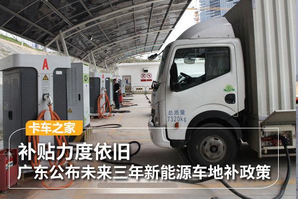 补贴力度依旧广东公布未来三年地补政策