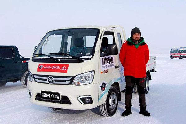 不惧冰雪考验福田祥菱一战成名