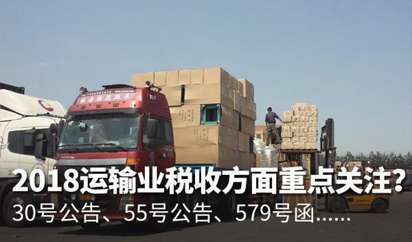 王坚:2018货运行业最新税收解读