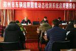 2月28日,郑州30个超限超载检测点启用