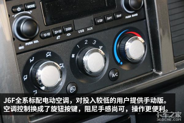 新内饰+七吨桥八挡箱解放新J6F轻卡实拍