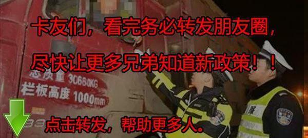湖北赤壁:交警将重点整治违法超载行为