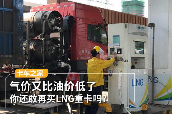 气价又比油价低了你还敢再买LNG重卡吗