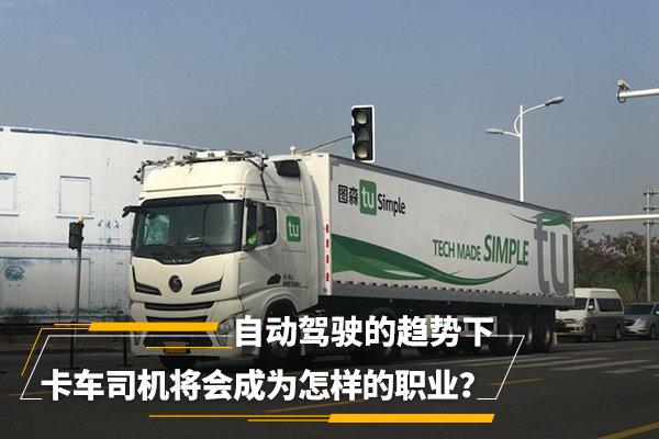 自动驾驶趋势下卡车司机将何去何从?
