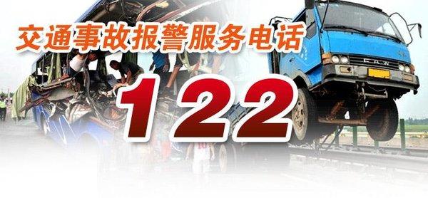 必看!122交通事故报警10条注意事项!