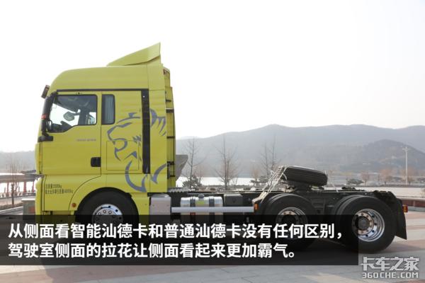 智能卡车有啥不一样图解顶配汕德卡