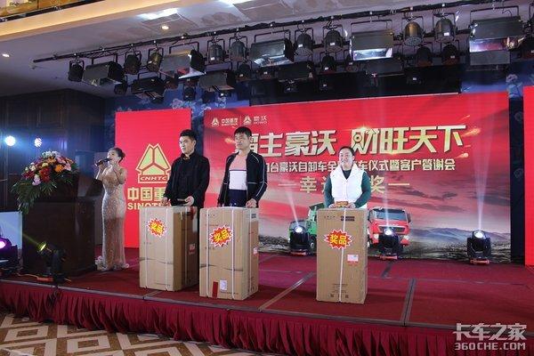 10000台豪沃自卸车全国交车仪式临沂站