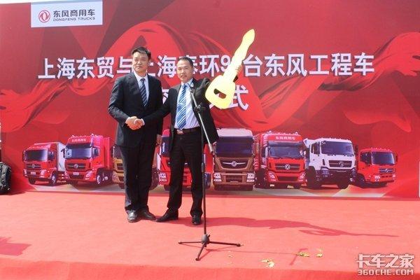 订购90台上海东风商用工程车交车仪式