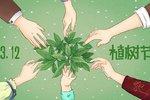 【福田时代】植树节|驶出绿色正能量