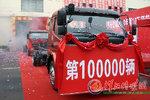 东风股份2010年第10万辆轻卡整车下线