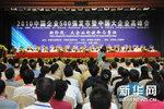 中国重汽集团列2010中国企业500强105位