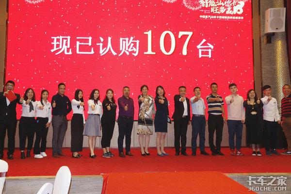 现场订车107台广州汕德卡感恩回馈客户