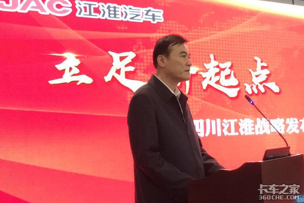 四川江淮战略三年内成西南轻卡领导者