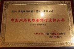 溢通荣获中国内燃机行业排头兵企业称号