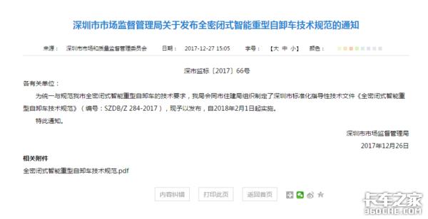 深圳推最严渣土车标准 现有车辆全违规