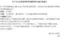 4.10起,京台高速宿州收费站货车禁行