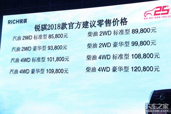 售价8.58万起2018款锐骐西双版纳上市