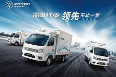 签约300台!福田祥菱赢得冷藏运输大订单