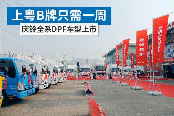 庆铃全系DPF商用车上粤B牌只需一周