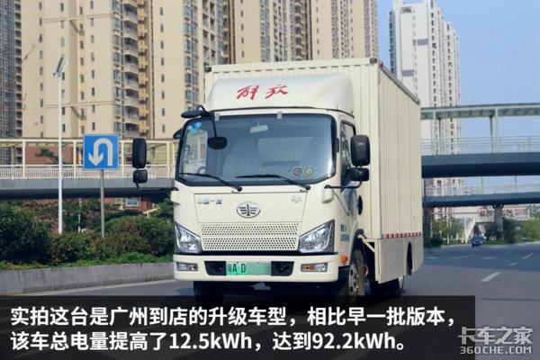 标定续航提升40公里解放纯电动迎升级