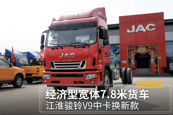 经济型7.8米车变宽了骏铃V9中卡换新款