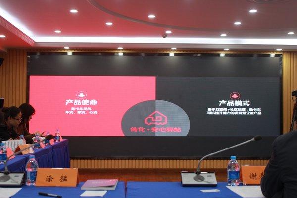 《中国卡车司机调查报告No.1》在京发布
