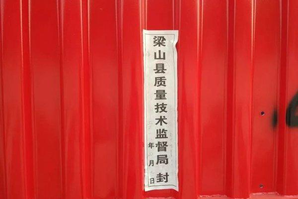4月11日梁山举行专用汽车整治查没仪式