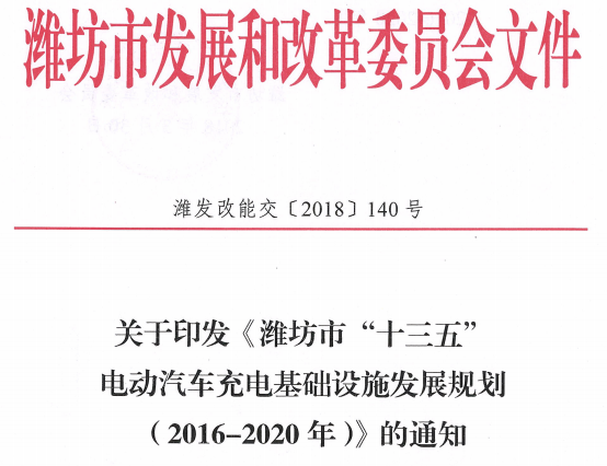 潍坊:将规划40座环卫物流车专用充电站