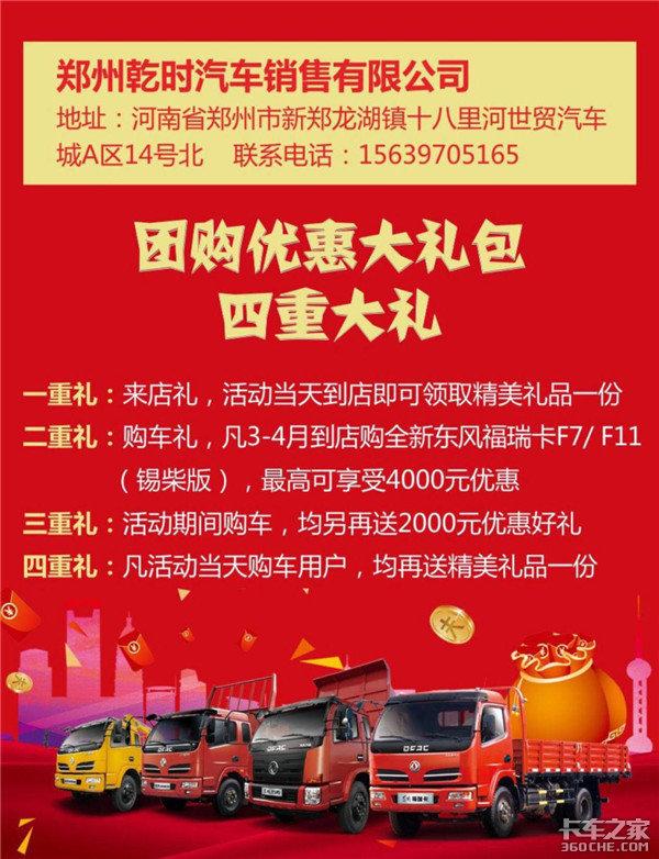 4月15日大型团购会郑州小伙伴快拿福利